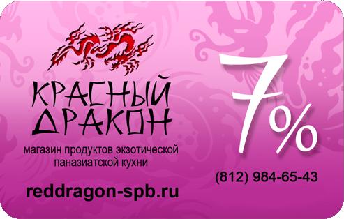 038350d0f8c Интернет-магазин восточной кухни Красный дракон Санкт-Петербург